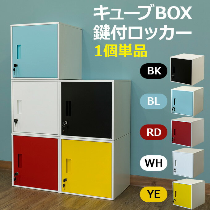 【今すぐ使える3%OFFクーポン発行中】キューブボックス カラーボックス CUBE BOX 鍵付きボックス 小物入れ カラーボックス スチールボックス 個人用ロッカー シンプルBOX リビング収納 オフィス収納キューブBOX鍵付ロッカー【送料無料】