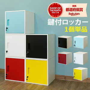 [割引クーポン発行中] キューブボックス 収納ボックス ロッカー カラーボックス CUBE BOX 鍵付きボックス 小物入れ カラーボックス スチールボックス 個人用ロッカー シンプルBOX リビング収納