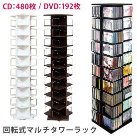 [割引クーポン発行中] 収納 ラック CDケース 回転 ラック 大容量回転式マルチタワーラック CD・DVD CDラック 省スペース[送料無料]テレワーク 在宅ワーク