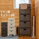 [割引クーポン発行中] ランドリー収納 サニタリー収納 人工ラタン アジアン収納 ロータイプ 収納 ラタン調チェスト4…