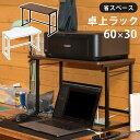 [割引クーポン発行中] 卓上ラック 省スペースラック ミニラック 小テーブル 60×30 長方形テーブル コンパクト プリン…