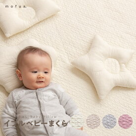 mofua(モフア) イブル CLOUD柄 綿100% ベビーまくら 【おうかん】【ほし】【くも】nsd