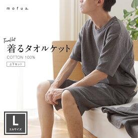 【クーポン有】mofua 綿100% Lサイズ 着るタオルケット 上下セット パイル生地 ウエストゴム ポケット付 寝巻 パジャマ 部屋着 nsd