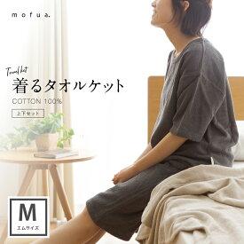 【クーポン有】mofua 綿100% Mサイズ 着るタオルケット 上下セット パイル生地 ウエストゴム ポケット付 寝巻 パジャマ 部屋着 nsd