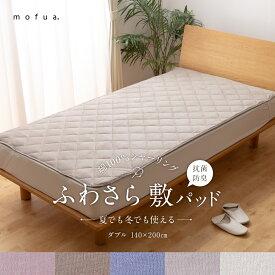 【クーポン有】mofua(モフア) 夏でも冬でもふわさら敷きパッド Dサイズ (抗菌防臭) ダブル 140×200cm 綿100% 抗菌防臭 nsd