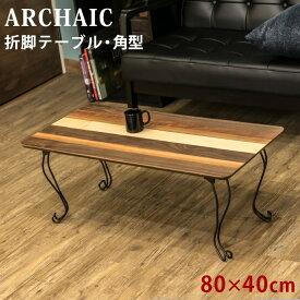 [割引クーポン発行中] ローテーブル センターテーブル 折りたたみテーブル 木製折りたたみテーブル ARCHAIC 折れ脚テーブル角型 幅80cm 完成品 センターテーブル 長方形テーブル 猫脚