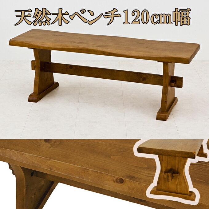 【今すぐ使える割引クーポン発行中】西濃運輸木製ベンチ 椅子 木製チェア 長椅子 パインダイニングベンチ120cm幅【送料無料】