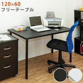 [割引クーポン発行中] デスク パソコンデスク 120 PCデスク ワークデスク シンプルデスク パソコンラック PCラック 机 パソコン机 つくえ テーブル[幅120cm 奥行60cm]フリーテーブル ノーマル幅(2色)[送料無料]西濃運輸