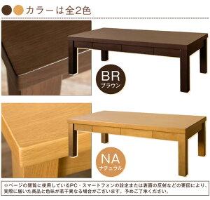 テーブルセンターテーブルローテーブルリビングテーブルコーヒーテーブル座卓引出し付センターテーブルDione幅120cm奥行き60cmモダンシンプルおしゃれ引出し付北欧風【送料無料】