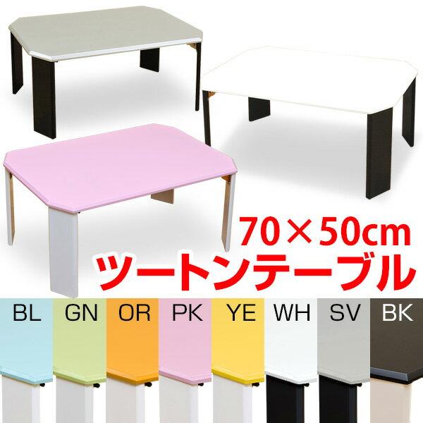 【今すぐ使える割引クーポン発行中】ローテーブル 折りたたみテーブル 小さい折りたたみ テーブル 【ツートン 折りたたみ テーブル 70cm幅