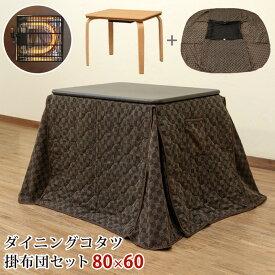 [今すぐ使える割引クーポン発行中]こたつ 火燵 炬燵 ダイニングこたつテーブル 高脚 コタツ テーブル ダイニングテーブル 木製 ダイニングこたつ ハイタイプこたつ 80cm×60cm 長方形 ダイニングコタツ 椅子式 掛布団セット