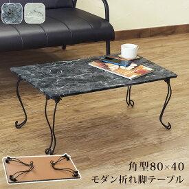 【今すぐ使える割引クーポン発行中】ローテーブル 折りたたみテーブル 座卓 軽量 モダン折れ脚 角型 80×40 高さ31.5cm 完成品角 長方形 石目調 コンクリート 大理石風 スタイリッシュ 一人暮らし 簡易