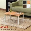 [今すぐ使える割引クーポン発行中]テーブル ローテーブル センターテーブル 机 ミニテーブル つくえ サイドテーブル[幅60cm 奥行40cm]フリーテーブルミニ[送料無料]