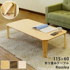 [割引クーポン発行中] 折りたたみテーブル ローテーブル センターテーブル Rosslea 幅120cm 座卓 木製折畳みテーブル アッシュ ウォールナット 折脚テーブル 115×60 完成品 天然木西濃運輸