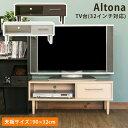 [今すぐ使える割引クーポン発行中]テレビ台 テレビボード TV台 幅90cm Altona リビング 引き出し付 TVボード ローボー…