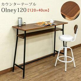 【クーポン有】テーブル カウンターテーブル カフェテーブル バーテーブル デスク パソコンデスク シンプルデスク 机 テーブル[幅120cm 奥行40cm]カウンターテーブル Olney 120cm[送料無料]テレワーク 在宅ワーク ハイテーブル スリム スチール脚 おしゃれ Olney