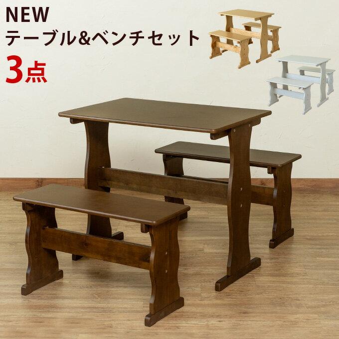【今すぐ使える割引クーポン発行中】NEWダイニングテーブル&ベンチ 3点セット PU塗装 T字脚テーブル 82×55 ベンチ2脚 木製ダイニングテーブル 簡易ダイニングテーブルセット ダイニングセット ベンチ