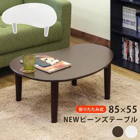 ビーンズテーブル ローテーブル センターテーブル 折りたたみテーブル 折り畳み1人暮らし用テーブル 簡易ローテーブル 折りたたみ 豆型 かわいい おしゃれ NEWビーンズテーブル 85×55