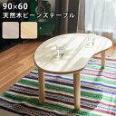 テーブル 折りたたみテーブル ローテーブル 簡易テーブル木製テーブル 天然木幅90cm 奥行60cm ビーンズテーブル木目調…