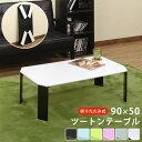 折りたたみテーブル ローテーブル センターテーブル 折り畳みテーブル 折れ脚テーブル ツートンローテーブル・90x50cm…