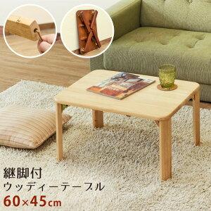 【クーポン有】ローテーブル 座卓 継脚式テーブル 折りたたみ テーブル 継脚付ウッディテーブル(2色)折りたたみローテーブル ちゃぶ台 座卓 60×45cm[送料無料] 折りたたみ 折り畳み 折り畳