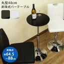 [割引クーポン発行中] バーテーブル 昇降式バーテーブル ハイテーブル カウンターテーブル 小さい 省スペース ガレー…