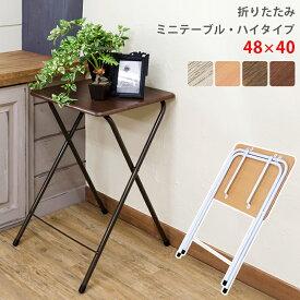 [割引クーポン発行中] 折りたたみテーブル ハイテーブル 簡易折りたたみテーブル 1人用テーブル テーブル 折りたたみミニテーブルハイタイプ48cm×40cm折りたたみテーブル[送料無料]