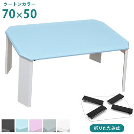 ローテーブル 折りたたみテーブル ミニテーブル センターテーブル 折れ脚テーブル 小さい折りたたみ 一人暮らし 一人用 テーブル 省スペース 長方形 四角型 ツートン 折りたたみ 丈夫 テーブル 70cm幅 [割引クーポン発行中]