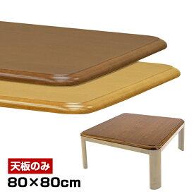 [割引クーポン発行中] こたつ 天板のみ テーブル 80cm こたつ天板 交換用 オーク柄 木目調家具調こたつ用天板 80x80 正方形 UV塗装 角丸こたつテーブル おしゃれ 炬燵 火燵西濃運輸