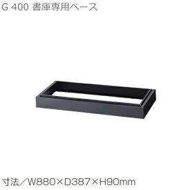 【送料無料】書庫用ベースW880×D400引違い書庫用専用ベース【メーカー品】【国産品】33B