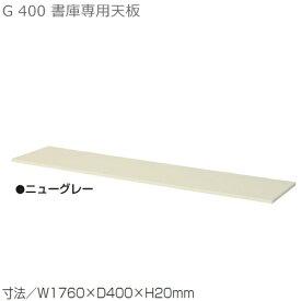 【送料無料】W1760用天板/D400書庫用/Gシリーズ専用【メーカー品】【国産品】オフィス家具/スチール収納/T-N63C