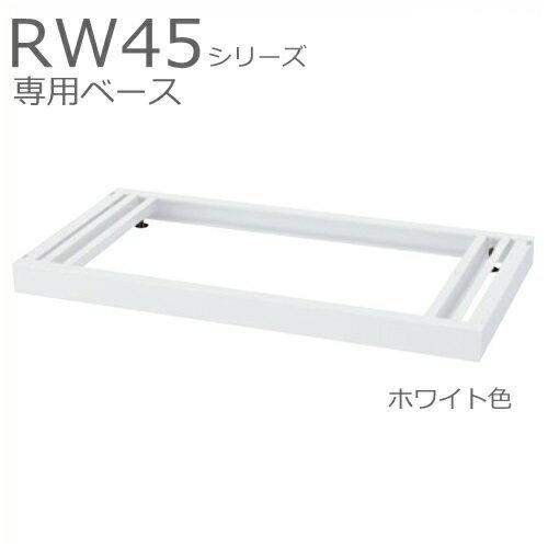 【送料無料】RW45-NB ベース/W900 ベース(アジャスター付)【オフィス家具/収納家具/キャビネット/書棚】スチール書庫//事務室用/SOHO