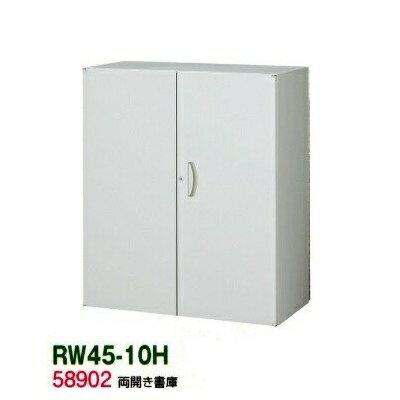【送料無料】RW45-10H【RW45シリーズ】両開き書庫【オフィス家具/収納家具/キャビネット/書棚】スチール書庫//事務室用/SOHO
