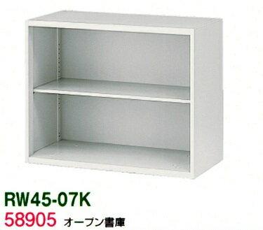 【送料無料】RW45-07K【RW45シリーズ】オープン書庫【オフィス家具/収納家具/キャビネット/書棚】スチール書庫//事務室用/SOHO