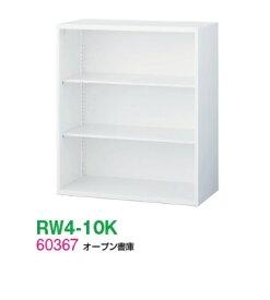 【送料無料】RW4-10K【RW4シリーズ】オープン書庫【オフィス家具/収納家具/キャビネット/書棚】スチール書庫//事務室用/SOHO