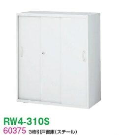 【送料無料】RW4-310S【RW4シリーズ】3枚引戸書庫【オフィス家具/収納家具/キャビネット/書棚】スチール書庫//事務室用/SOHO