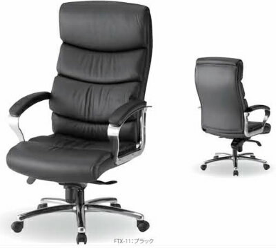 【送料無料】オフィスチェアエグゼクティブタイプオフィス家具 チェア/椅子ブラック (FTX-11N)※お客様組立品