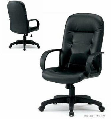 【送料無料】オフィスチェアエグゼクティブタイプオフィス家具 チェア/椅子ブラック (OFC-100)※お客様組立品