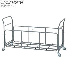 【送料無料】折り畳みイス用ポーター台車/チェア台車/パイプ椅子台車折畳チェア台車/お客様組み立て品