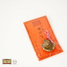 [ネコポスOK]中川政七商店 招き猫の懐守り【お守り 金運 日本製 かわいい 開運 財布】
