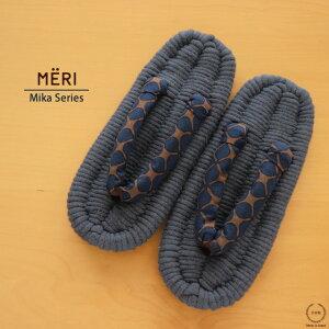 【在庫限りで終了!】[Men's]MERI( メリ ) Mikaシリーズ charcoal Lサイズ M001【 布草履 室内履き ルームシューズ スリッパ 洗濯可 快適 チャコール 幾何学柄 冷え対策 北欧デザイン 布ぞうり 錦糸