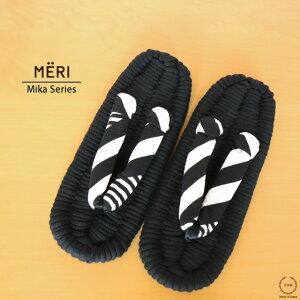 【在庫限りで終了!】[Men's]MERI( メリ ) Mikaシリーズ hanelca-black Lサイズ M013【 布草履 室内履き ルームシューズ スリッパ 洗濯可 快適 黒 白 ゼブラ柄 幾何学柄 冷え対策 北欧デザイン 布ぞう