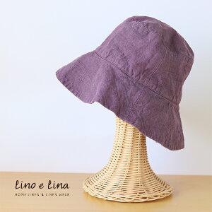 【在庫限りで終了です!】 [ネコポスOK] Lino e Lina ( リーノ・エ・リーナ ) マノンハット ビス ヴィンテージグレープ( SW64 )【 大人カジュアル リネン 洗える 小さめのつば 】