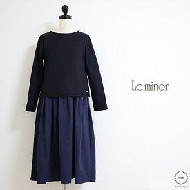 Le minor(ルミノア)圧縮ウールニット&ノースリーブワンピースセット