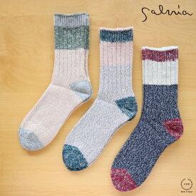 [ネコポスOK] salvia(サルビア)ざっくり編みくつした 杢ウール ショート【日本製 カシミアMIX 保湿性 レディース】