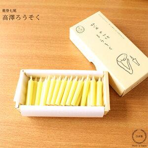 高澤ろうそく 菜の花ろうそく 豆 50本【 和ろうそく 植物性原料 日本製 】