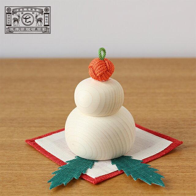 【11月中旬より発送予定。予約受付中です。】中川政七商店 小さな鏡餅飾り