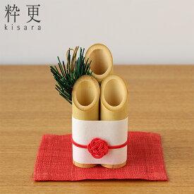 【11月中旬発送予定。ご予約受付中。】中川政七商店 <粋更>小さな門松飾り