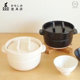かもしか道具店 ごはんの鍋 2合【 炊飯 土鍋 ご飯 】