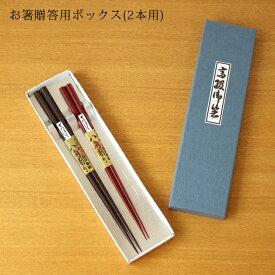 お箸専用 贈答用 紙ボックス ( 2本用 )【 箱 プレゼント ラッピング 大黒屋 】